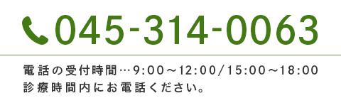 045-314-0063 電話の受付時間…9:00~12:00/15:00~18:00 診療時間内にお電話ください。