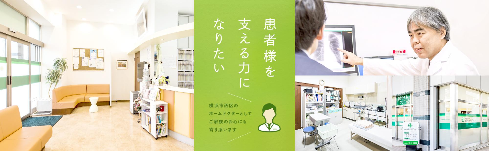 患者さんを支える力になりたい 横浜市西区のホームドクターとしてご家族のお心にも寄り添います